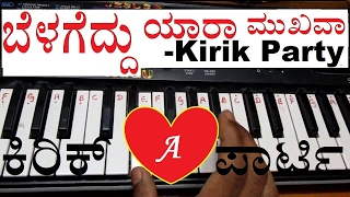 Learn (How) to play Belageddu yara mukhava - Kirik Party full song
