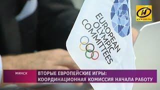 II Европейские игры  Координационная комиссия начала работу