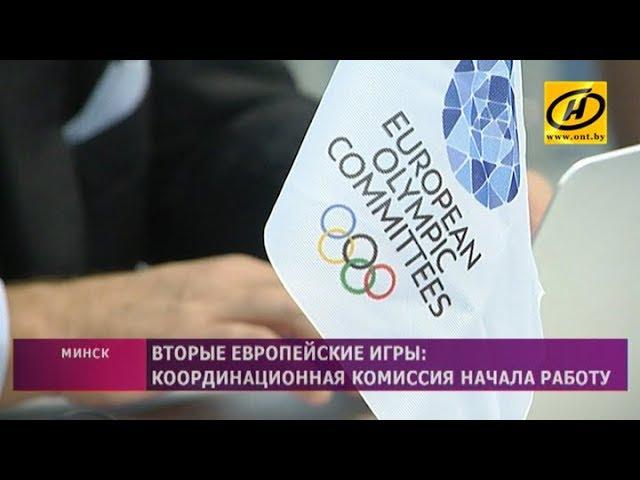 II Европейские игры. Координационная комиссия начала работу