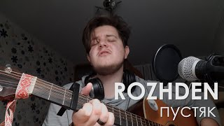 ROZHDEN - Пустяк | кавер на гитаре | cover by Макс Жук видео