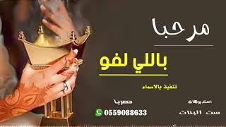 شيله ترحيبيه ام العروس 2020 ياهلا يا مرحبا باللي لفو من كل ديره , بدون اسماء
