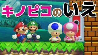 【ゲーム遊び】マリオメーカー2でキノピコの家ごっこ遊び マリメ【アナケナ&カルちゃんのキッズアニメ】Super Mario maker 2