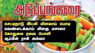 செட்டிநாடு இட்லி மிளகாய் பொடி | கோதுமை ரவை போளி | ராகி ஆப்பிள் அல்வா | Adupangarai | Jaya Tv