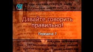 Русский язык. Передача 7. Что значит русский язык для вас? Часть 1