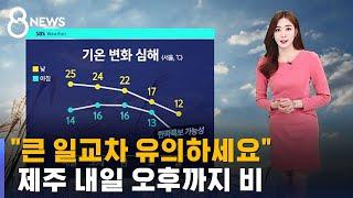 """[날씨] """"큰 일교차 유의하세요""""…제주 내일 오후까지 비 / SBS"""
