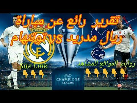 Watch Real Madrid Vs Vs Tottenham    توتنهامvs بث مباشر ريال مدريد