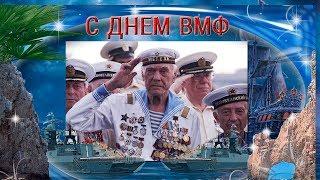 С днем ВОЕННО МОРСКОГО ФЛОТА! Море зовет! За тех, кто в море!