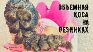 Объемная коса на резинках Прическа в школу и на каждый день