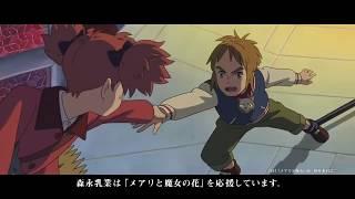 『メアリと魔女の花』TVCM|https://youtu.be/kjL1BiLYdLw 監督:米林宏...