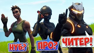 НУБ и ПРО vs ЧИТЕР ft.Аид! [Fortnite Battle Royale]