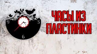 Оригинальные часы. Часы из пластинки. Макет часов из пластинки #лазернаярезка #корел #corel