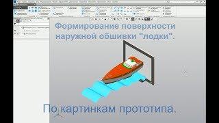Поверхность по картинкам прототипа в КОМПАС 3D V17 HOME.