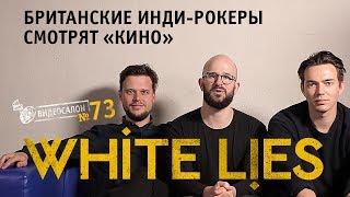 ВИДЕОСАЛОН № 73: White Lies впервые послушали «Кино» и сурово прошлись по российской инди-сцене!