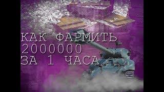 Как заработать 1000000 серебра за 5 минут?! (World of Tanks)