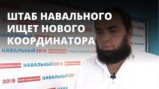 Штаб Навального ищет нового координатора
