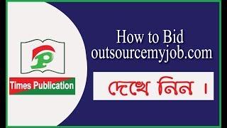 How to Bid Outsourcing my job website