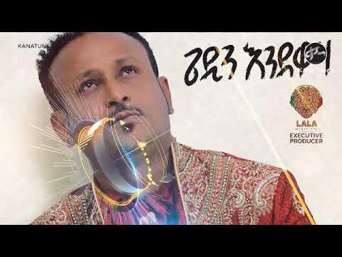 Download Gedion Daniel   Libeluat Asebew   ጌድዮን ዳንኤል   ሊበሉዋት አስበው   New Ethiopian Music 2018   Yo