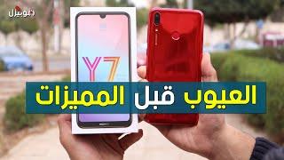 Huawei Y7 Prime 2019 | العيوب والمميزات بعد فترة من الاستخدام !
