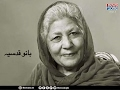 Famous Urdu novelist, playwright and short story writer Bano Qudsia life in pictures