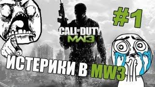 Истерики в Modern Warfare 3 - Часть 1