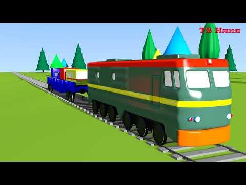 Железнодорожный транспорт для детей. 3D мультик HD. Развивающее видео про железную дорогу