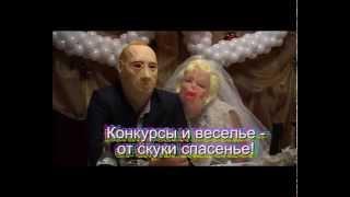 Конкурсы на свадьбе флеш-моб Ведущий на свадьбу в Москве отзывы Тамада на свадьбу Людмила Милая