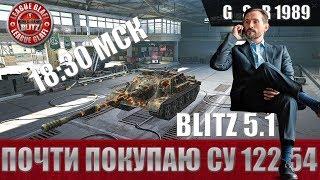 WoT Blitz - Да куплю я наконец эту сушку - World of Tanks Blitz (WoTB)