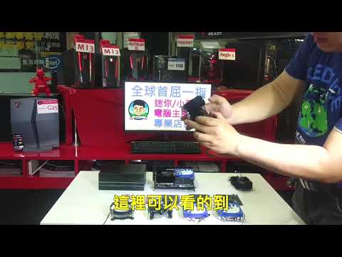 ASRock DeskMini Z370 MXM迷你準系統 270W電供 台北光華 台中 嘉義 可自取
