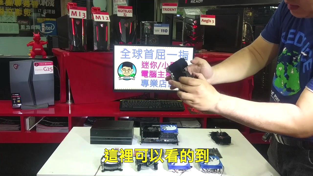 ASRock DeskMini 250 GTX MXM顯示卡迷你桌機 - YouTube