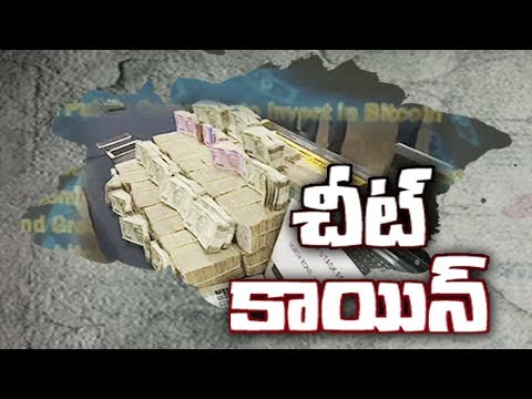 Coin X Trading Fraud Busted in Hyderabad | బిట్కాయిన్స్తో భారీ దందా.. గుట్టు రట్టు..