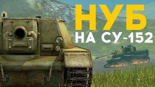 Притворился НУБОМ на Су-152 WoT Blitz