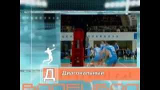 видео Доигровщик в волейболе - это... Доигровщик в волейболе: функции, расстановка