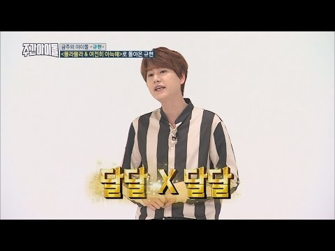 (Weekly Idol EP.278) About SUPER JUNIOR KYUHYUN new song