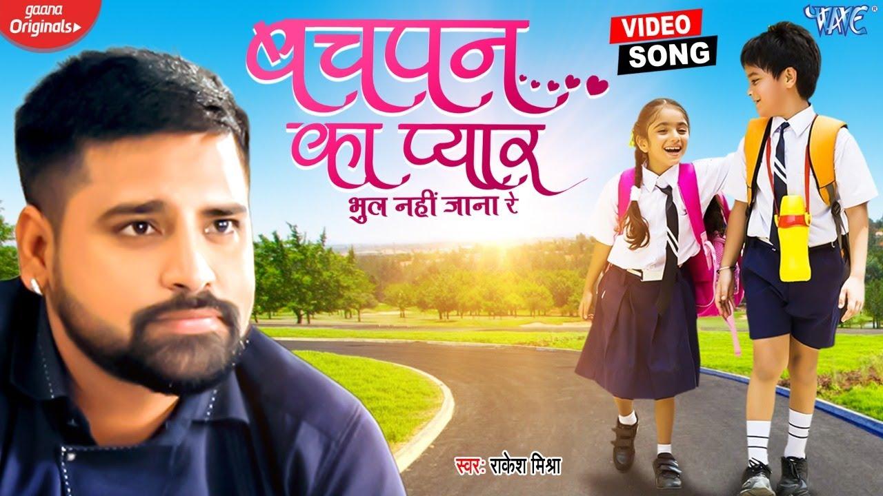 बचपन का प्यार भुल नहीं जाना रे || #Rakesh Mishra का सुपरहिट वायरल भोजपुरी गाना || #New Bhojpuri Song