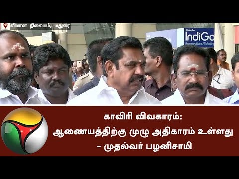 Cauvery Water Management Authority has all the rights - CM Edappadi Palanisamy #Cauvery #EPS