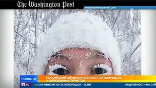 Российский Оймякон набирает популярность у зарубежных туристов