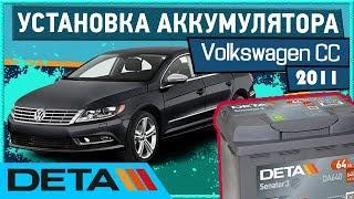 Volkswagen CC. КАК УСТАНОВИТЬ АККУМУЛЯТОР на автомобиле Volkswagen CC ?