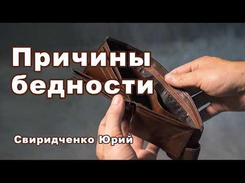 Причины бедности! Очень интересная беседа Свиридченко Юрий. Проповедь МСЦ ЕХБ.