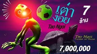 เต่างอย เอเลี่ยน( เตะบอล)-จินตหรา พูนลาภ Jintara Poonlarp Tao Ngoi