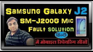 How To Repair Samsung Galaxy J2(SM J200G) Mic Fault solution In Hindi Maximum technology