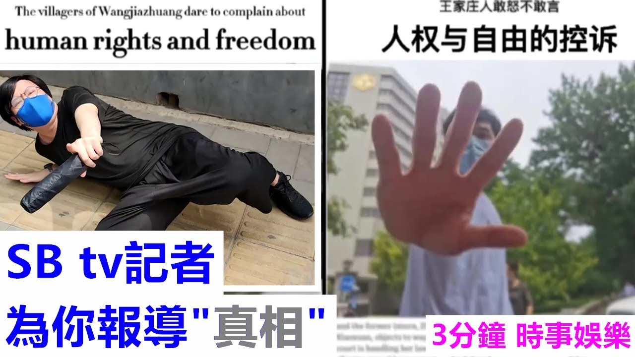 """SBtv為你報導""""真相"""" a_a!Let's find out the truth in China!【孙火旺与SBTV记者的碰撞】这里到处是谎言,没有真相!【時事娛樂】"""