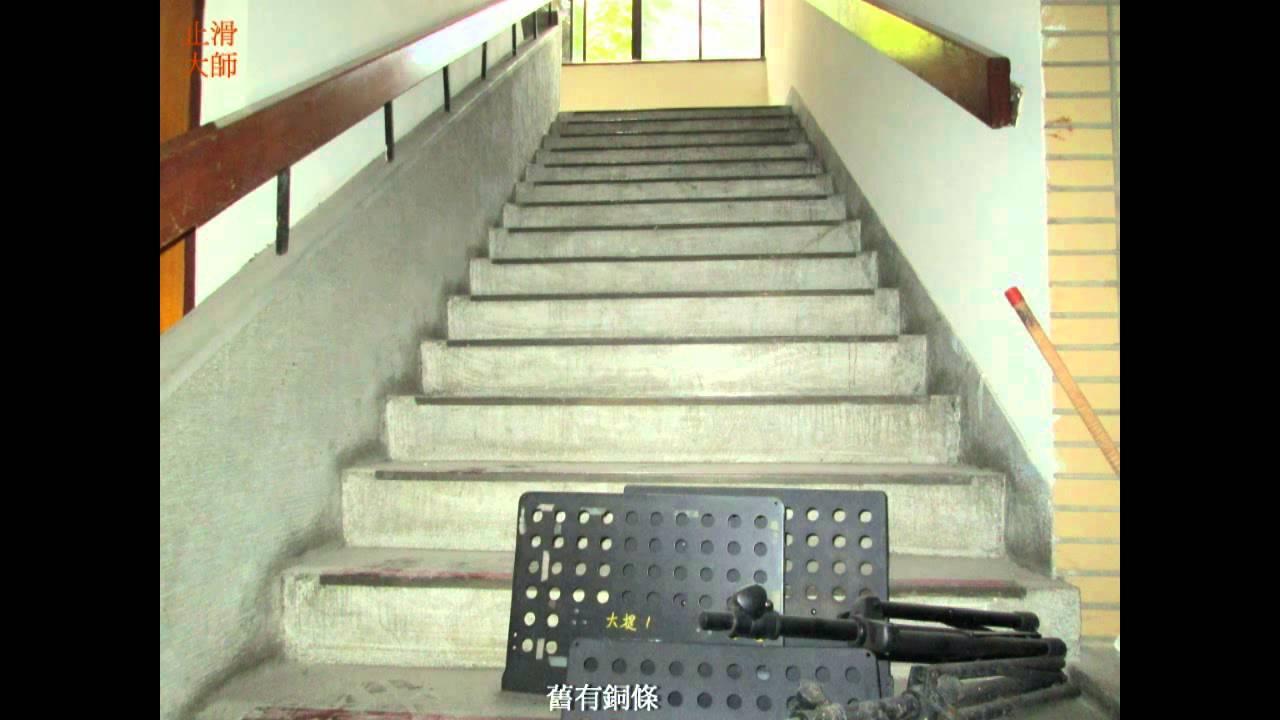 293 樓梯防滑止滑 樓梯金屬防滑止滑貼條重貼工程photos - YouTube
