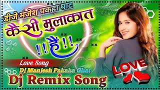 - Ye Kaisi MulaKat Hai __Hindi DJ Song. (Hard Dholki mix) DJ Manjesh Pakaha Ghat