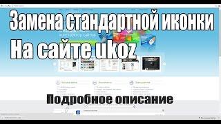 Как поменять стандартную иконку сайта ukoz (юкоз) подробное описание