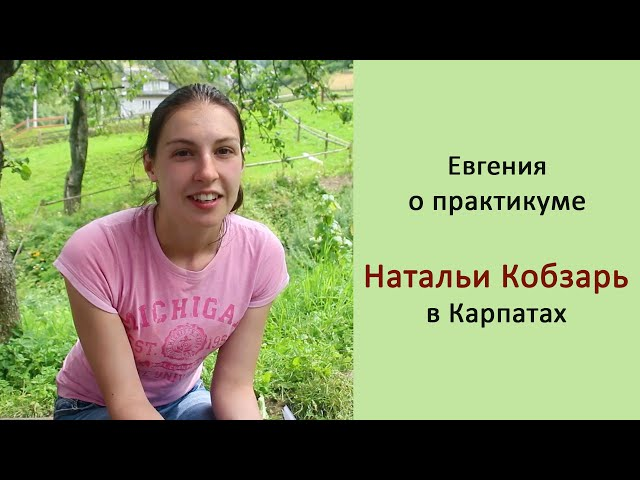Практикум Натальи Кобзарь в Карпатах, отзыв Евгении г. Львов