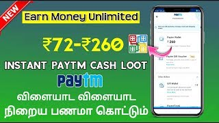 unlimited money free paytm cash | Just Open Earn Money ₹72-₹260 instant | Earn Paytm Cash in Tamil