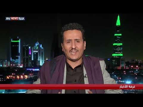 اليمن.. تنسيق الهدنة والخرق الحوثي  - نشر قبل 8 ساعة