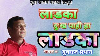 ||Zadipatti Super Hit Drama Titel Song || Ladka || लाडका ||