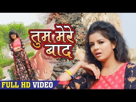 सबसे दर्द भरा गीत 2018 - #Rini Chandra -तुम मेरे बाद -Tum Mere Bad - Pyar Mohabbat - Hindi Sad Songs