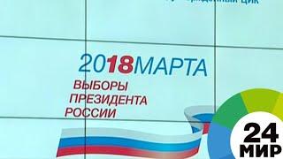 Российский ЦИК представил логотип выборов-2018 - МИР 24